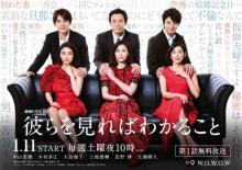 『彼らを見ればわかること』3人の夫役に生瀬勝久・長野博・上地雄輔