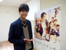 佐藤寛太、主演映画の主人公に「等身大の自分」を重ねて 映画『いのちスケッチ』