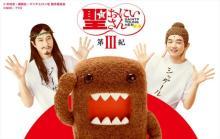 ドラマ『聖☆おにいさん第III紀』来年1月放送 原作者が映像初出演でコメント