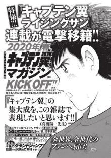 『キャプテン翼』集大成表現のため来春に移籍連載 高橋陽一氏デビュー40周年の節目