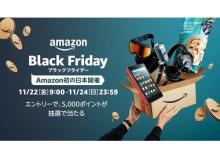 数万種類が特別価格で登場!「Amazonブラックフライデー」日本初開催