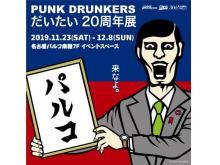 だいたい20周年!名古屋パルコで「PUNK DRUNKERS」初の大型展覧会開催