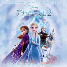 ディズニー・アニメ好きな曲ランキング、「レリゴー」超えは?『アナ雪2』とメイン楽曲へ高まる期待