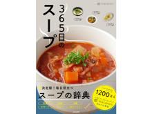 とっておきスープレシピが集結!大人気連載「365日のスープ」が本に