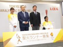 東京パラ聖火リレーは「はじめて出会う3人」で1組に ランナー1000人、27日から募集開始