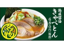 きゃべつ1玉プレゼントも!「熟成醤油ラーメン きゃべとん」横浜に新OPEN