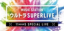 『Mステ ウルトラSUPER LIVE』12・27生放送 「史上最大の挑戦」11時間超