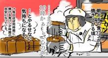 """「200個のパンが無駄になる」責任感で乗り切った、不機嫌なバイト先店長とのやり取りを""""笑える漫画""""に"""