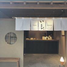 さつまいも天ぷらに塩アイスの神コラボが誕生...!?この絶妙な組み合わせがおいしすぎるとIGで話題なんです♡