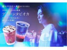 ついに実現!DEAN FUJIOKA×「台湾甜商店」のタピオカドリンク