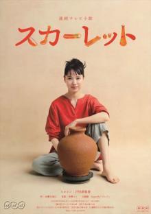 『スカーレット』で光る戸田恵梨香、王道ヒロイン像とは異なる低音ボイスの安定感