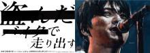 尾崎豊メッセージ広告 山手線15駅で限定公開