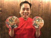 HEY!たくちゃんラーメン店監修の新カップ麺発売「お客様と向き合いながら切磋琢磨」