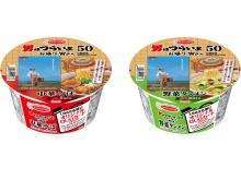 祝50周年&新作公開!映画「男はつらいよ」コラボ麺2種が誕生
