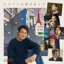 超特急 初Blu-rayシングルは吉田栄作がセンター!?「僕の約四半世紀ぶりトレンディドラマ」