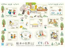横浜で「ぐりとぐら」の切手発行を記念したイベント開催!