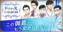 『ドクターX 白い巨塔で秘密の御意』藤森慎吾&戸塚純貴が加入