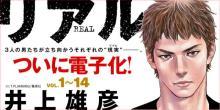 井上雄彦作品、初の電子書籍化 バスケ漫画『リアル』1~14巻を一挙に配信