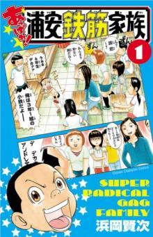 ギャグ漫画『浦安鉄筋家族』まさかの実写ドラマ化 キャストは次号の『チャンピオン』で