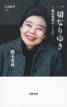 【年間本ランキング】樹木希林さん名言集『一切なりゆき』が年間1位、実売123.6万部