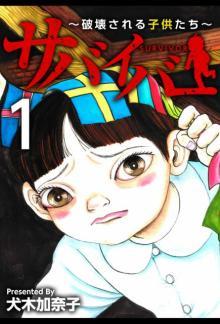 """ホラー漫画の女王が""""児童虐待""""のリアル描き反響、嫌悪も覚悟「怖いのは無関心」"""
