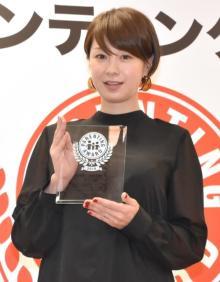 田中美保、7月出産の子供「10キロある」 夫・稲本選手のイクメンぶりに感謝