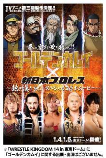 ゴールデンカムイ×新日本プロレスがコラボ 棚橋弘至選手、キャラとレスラー「共通点が多い」