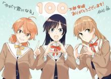 100万部超え、そして完結! TVアニメ&舞台化も果たした『やがて君にな&#12