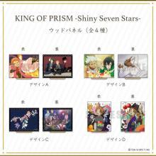 株式会社プレイフルマインドカンパニーが「KING OF PRISM -Shiny Seven Stars-」のリバーシブルウッドパネルを新発売! 【アニメニュース】