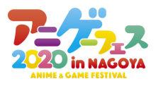 東海地区最大級!アニメ・ゲーム フェス NAGOYA 2020が開催決定  体験・参加型のコンテンツが出展 2/15~16@ポートメッセなごや 【アニメニュース】