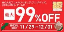 とらのあな通販、『3日間限定!いい通販月間 Special Sale』を11月29日より開催!アニメ/ゲーム関連グッズを中心に、期間限定でなんと最大99%OFFに! 【アニメニュース】