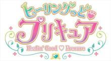 プリキュアシリーズ第17弾タイトル発表『ヒーリングっど プリキュア』