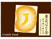 チョコがはみ出してる!?「東京ばな奈クッキーサンド」誕生