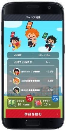 集英社、ジャンプすると『ジャンプ』作品読める新漫画アプリ配信 ONE PIECE、鬼滅の刃ら…