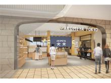 食堂併設!AKOMEYA TOKYOの新店舗が渋谷にオープン