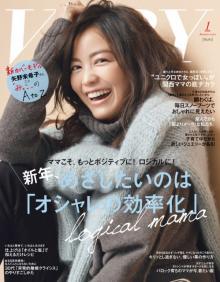 新生『VERY』矢野未希子の初表紙写真解禁 編集長「期待しています」