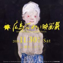 大学生が企画・運営する全国でも珍しい映画祭「広島こわい映画祭2019」を11月30日に横川シネマで開催 【アニメニュース】