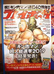 『週プレ』初の漫画表紙は『キン肉マン』だったと判明 通常号の中で今年一番の売上に