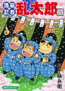 アニメ『忍たま』原作漫画、『落第忍者乱太郎』完結 33年の歴史に幕も来年4月から新連載