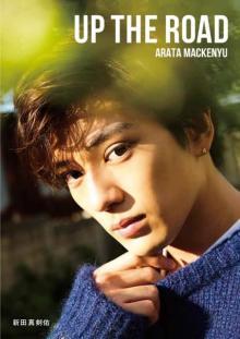 新田真剣佑、写真集年間TOP10に唯一の男性ランクイン イケメンぶりが一般層にも浸透し躍進