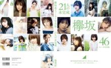 欅坂46&日向坂46がしのぎを削る「写真集」年間TOP10 坂道グループ人気を改めて証明