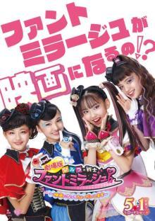 『ファントミラージュ!』映画ビジュアル第1弾 前売り特典も発表