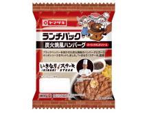 「いきなり!ステーキ」監修の「ランチパック」がさらに美味しくなって新発売