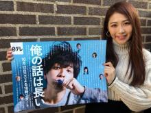 西野未姫、真剣交際していた俳優と破局「浮気されて終わりました」 『俺の話は長い』劇中で発表