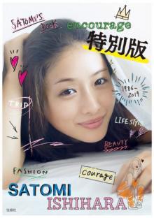 """石原さとみ、女優唯一の写真集年間TOP10入り 売上に見る""""理想の女性""""としての支持"""