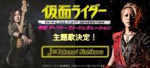 『令ジェネ』主題歌に『ゼロワン』タッグのJ×Takanori Nishikawa起用 アルトとイズの絆を描いた楽曲に