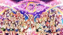 「ラブライブ!スクールアイドルフェスティバルALL STARS」ストーリー9章&ライブ楽曲追加! 【アニメニュース】