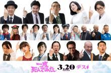 広瀬すず主演『一度死んでみた』 佐藤健、池田エライザ、西野七瀬ら追加キャスト23人発表