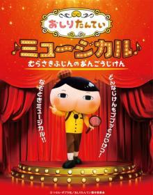 「おしりたんてい」来年4月に初ミュージカル化 伊勢大貴がオリジナルキャラクター務める