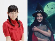 鈴木梨央、『ハリー・ポッター』より歴史が古い魔法シリーズ「ミルドレッド」の声を担当